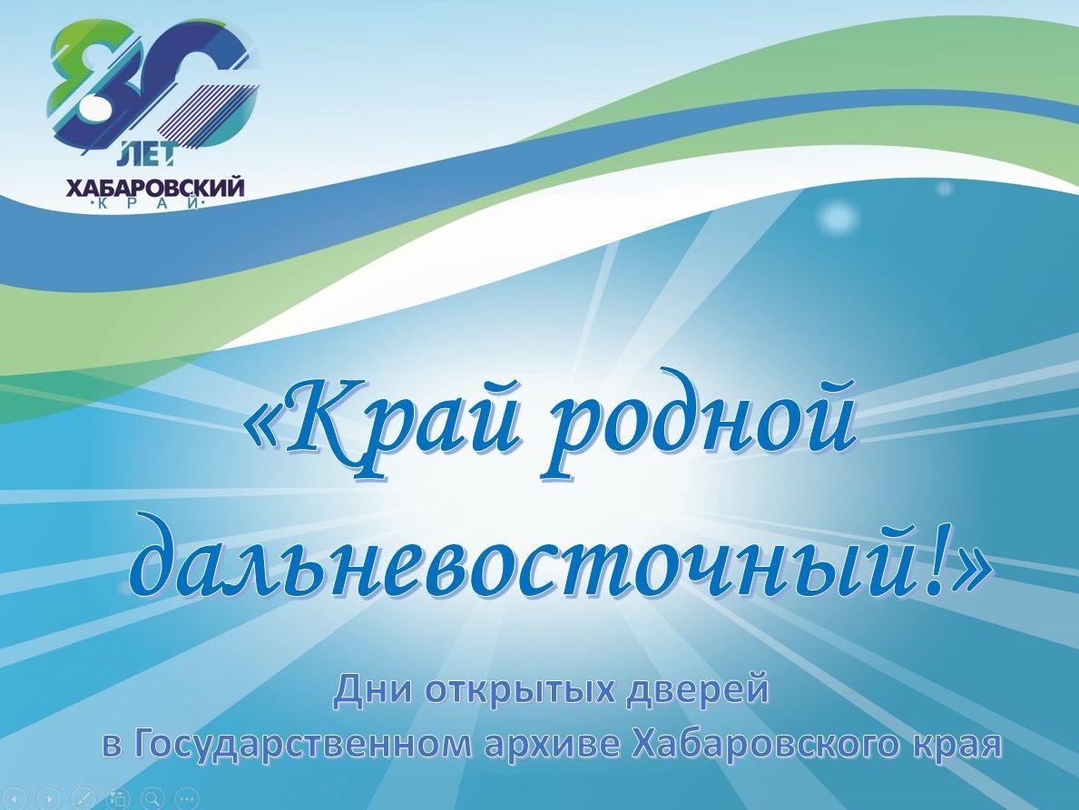открытки хабаровскому краю татарского национального костюма