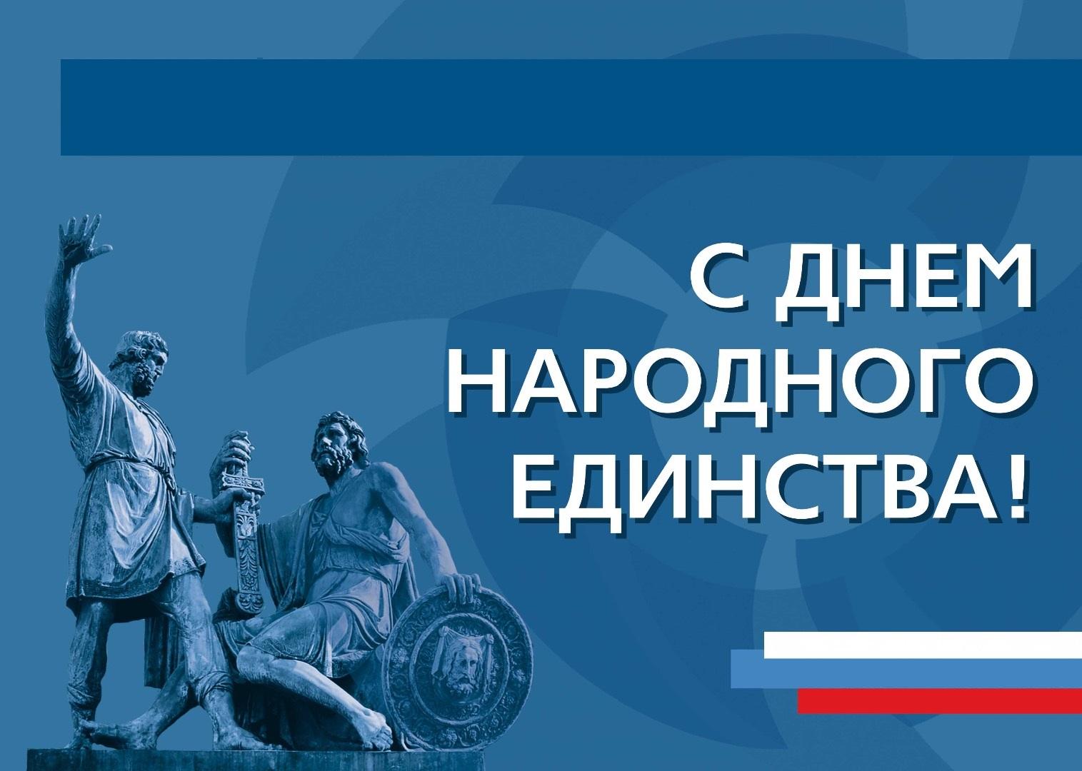 Картинки день народного единства 4 ноября